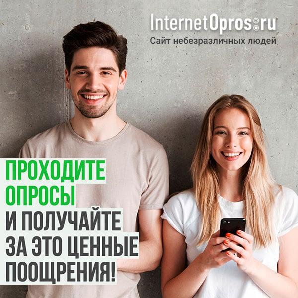 Платные опросы | Партнерские программы как инструмент стабильного заработка в интернете